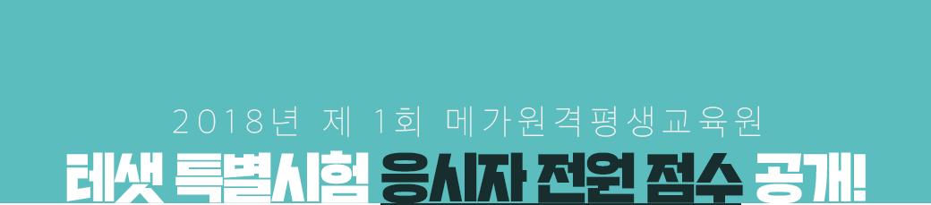 테샛 특별시험 응시자 점수 공개!