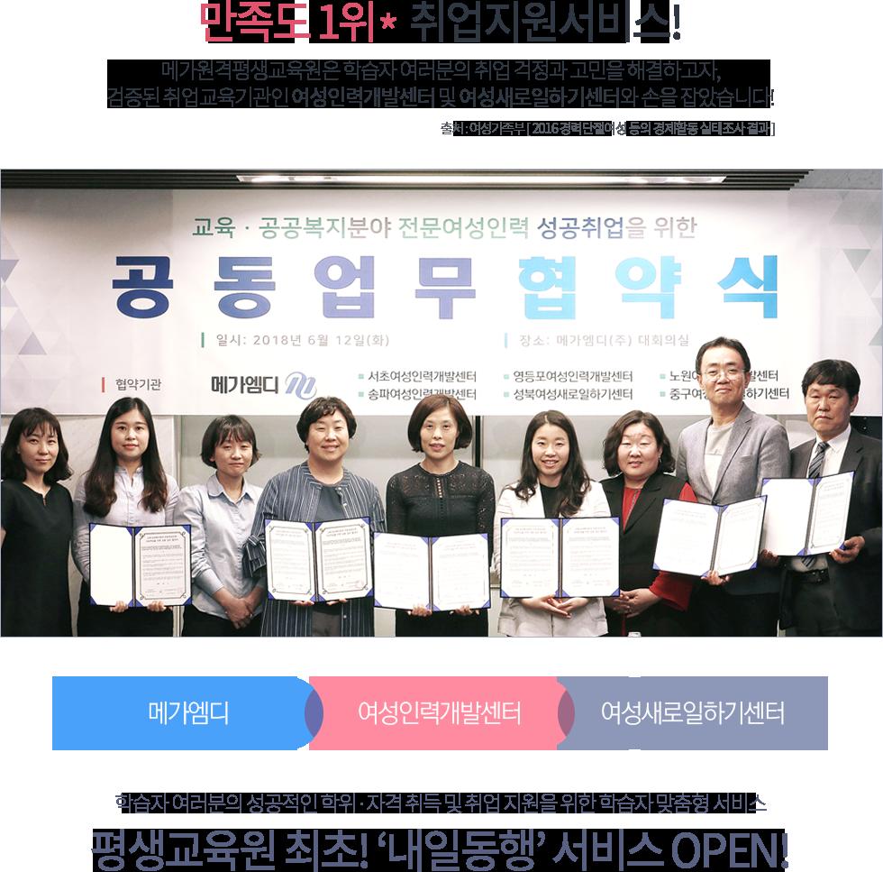 평생교육원 최초! '내일동행' 서비스 OPEN!