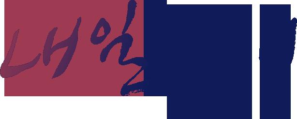 내 일 동 행