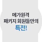 메가원격 패키지 회원들만의 특전!