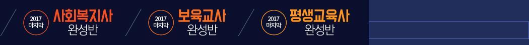 2017 파이널 완성반