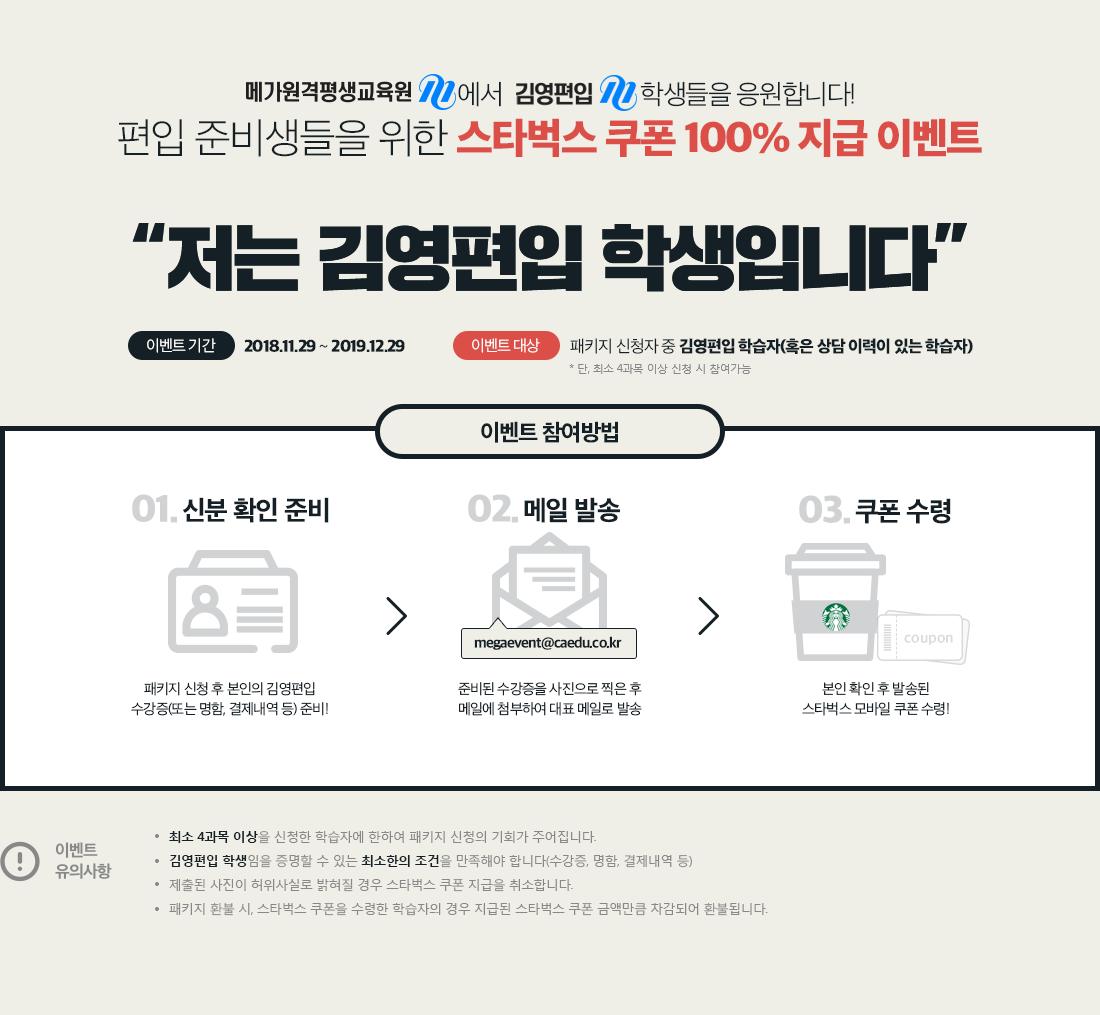 메가원격평생교육원에서 김영편입 학생들을 응원합니다!