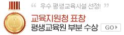 우수 평생교육시설 선정!교육지원청 표창