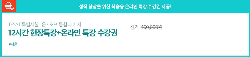 12시간 현장특강 + 온라인 특강 수강권
