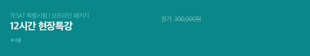 12시간 현장특강