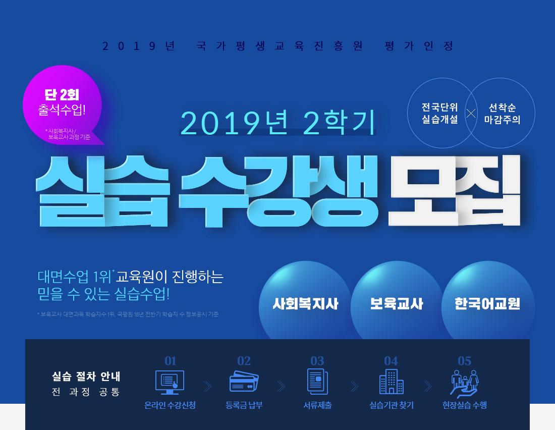 2019년 1학기 실습 수강생 모집