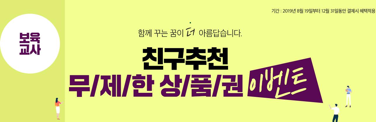 친구추천 무/제/한 상/품/권 이벤트