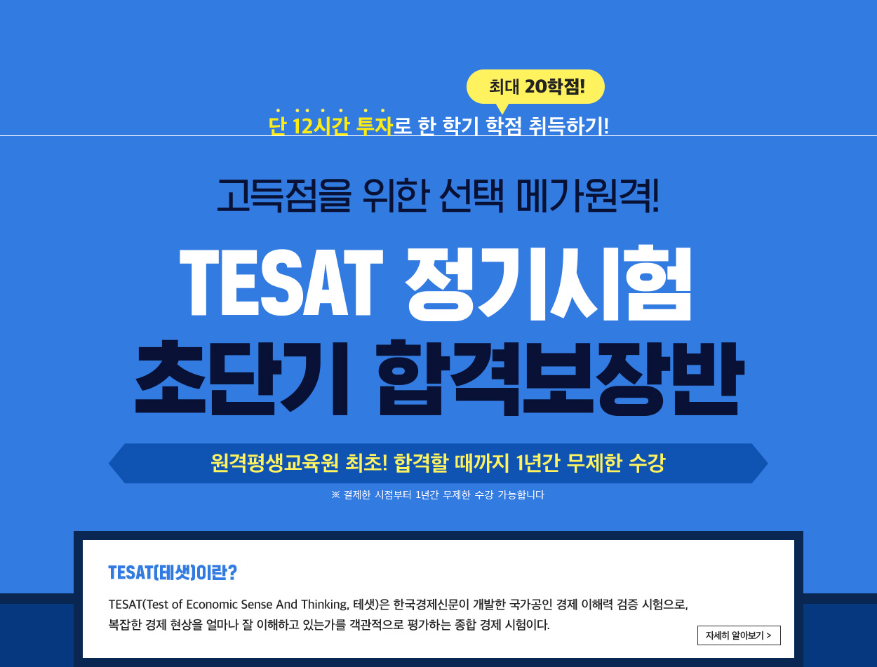 TESAT 정기시험 초단기 합격보장반