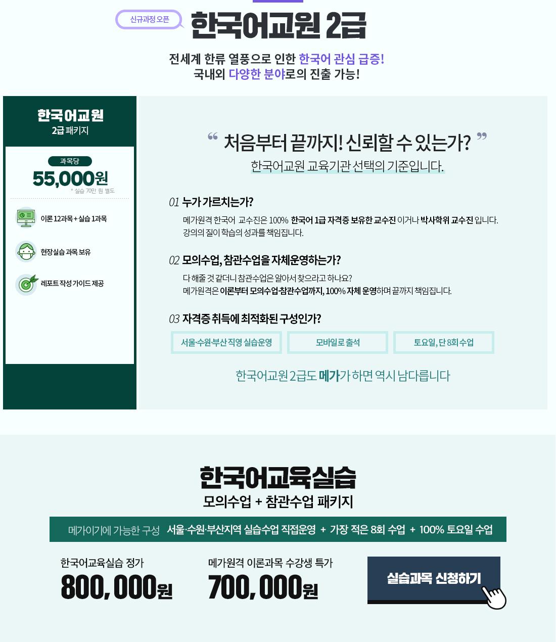 한국어교원2급