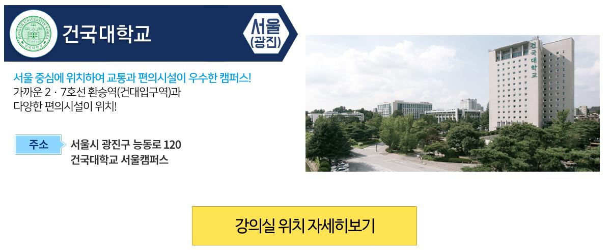 서울(광진)