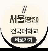 서울지역보기