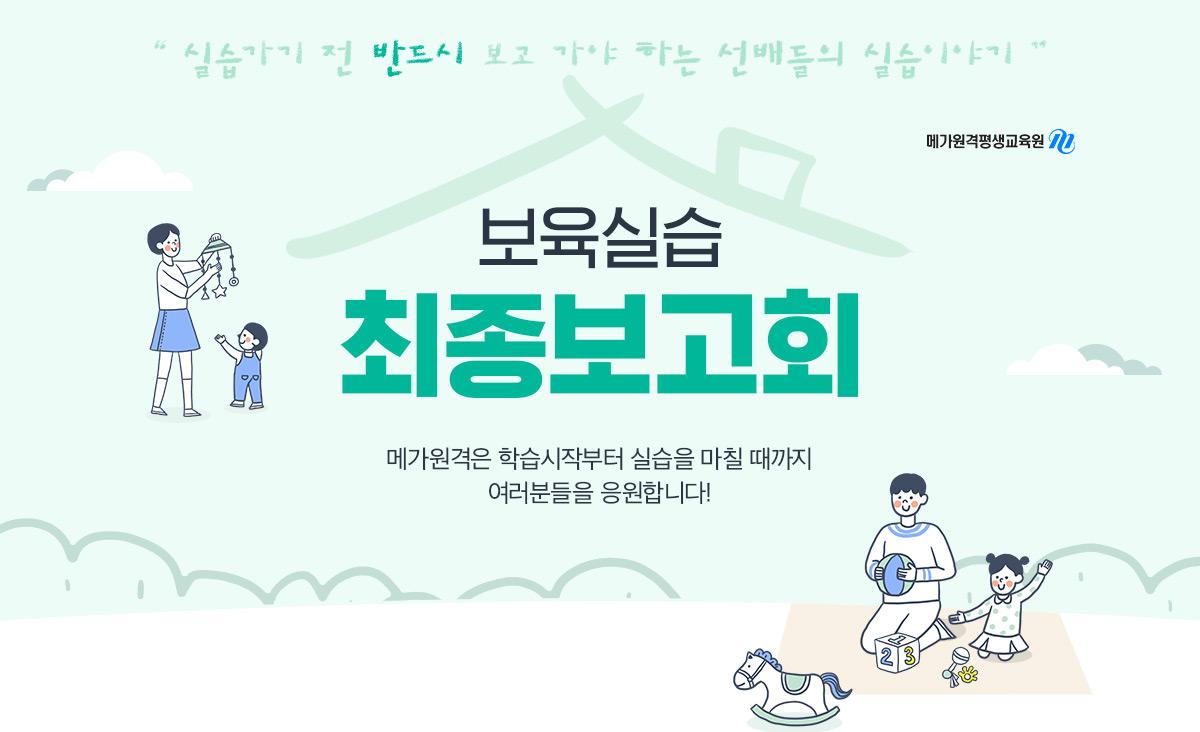 보육실습 최종보고회