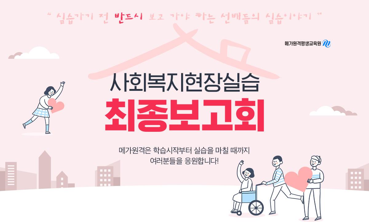 사회복지현장실습 최종보고회