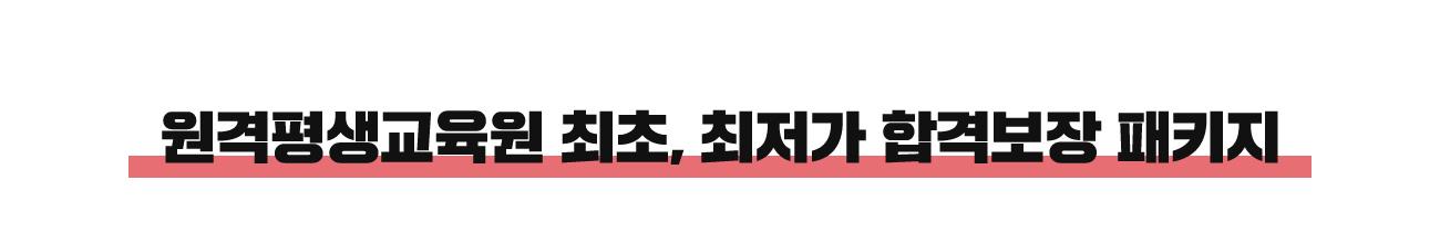 [원격평생교육원 최초, 최저가 합격보장 패키지]