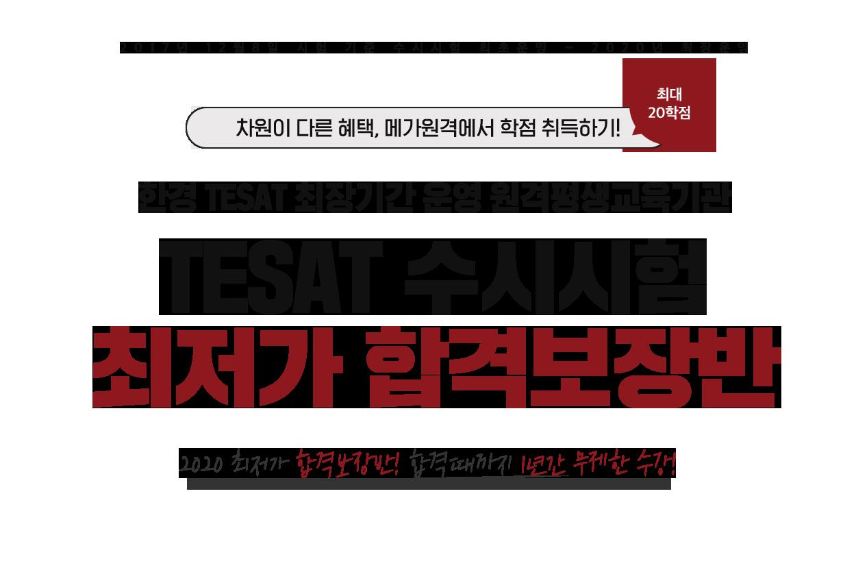 TESAT 수시시험 최저가 합격보장반