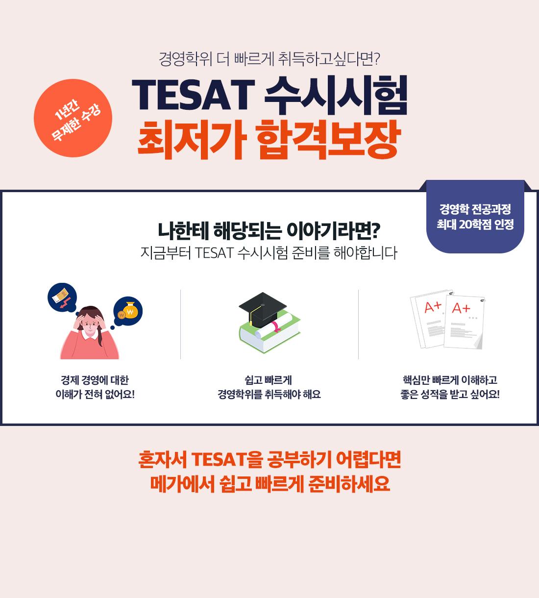 TESAT 특별시험 초단기 합격보장반