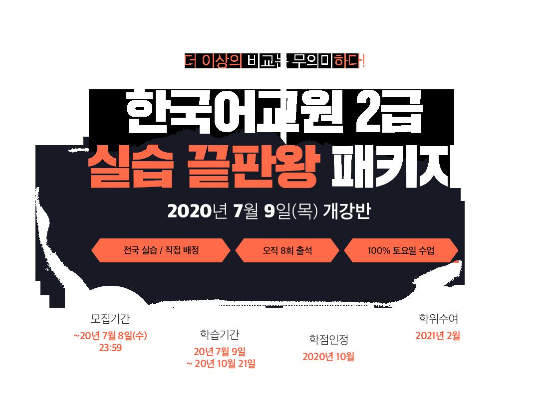 한국어교원 2급 실습보장 패키지
