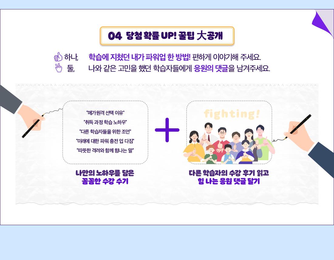 04 당첨 확률 UP! 꿀팁 大 공개