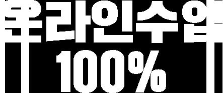온라인수업 100%