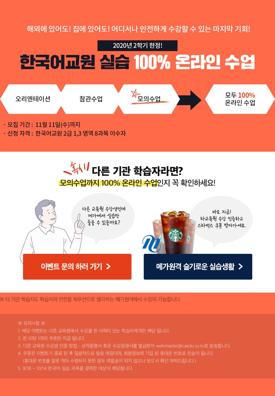 한국어교원 습100습100% 온라인 수업
