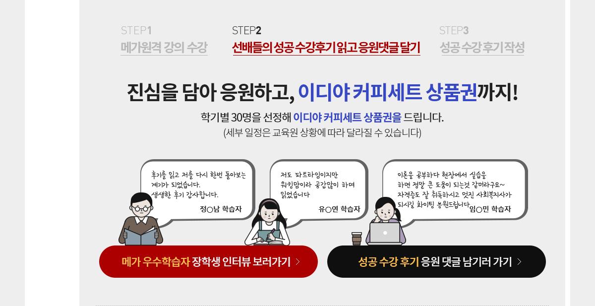 선배들의 성공 수강후기 읽고 응원댓글 달기
