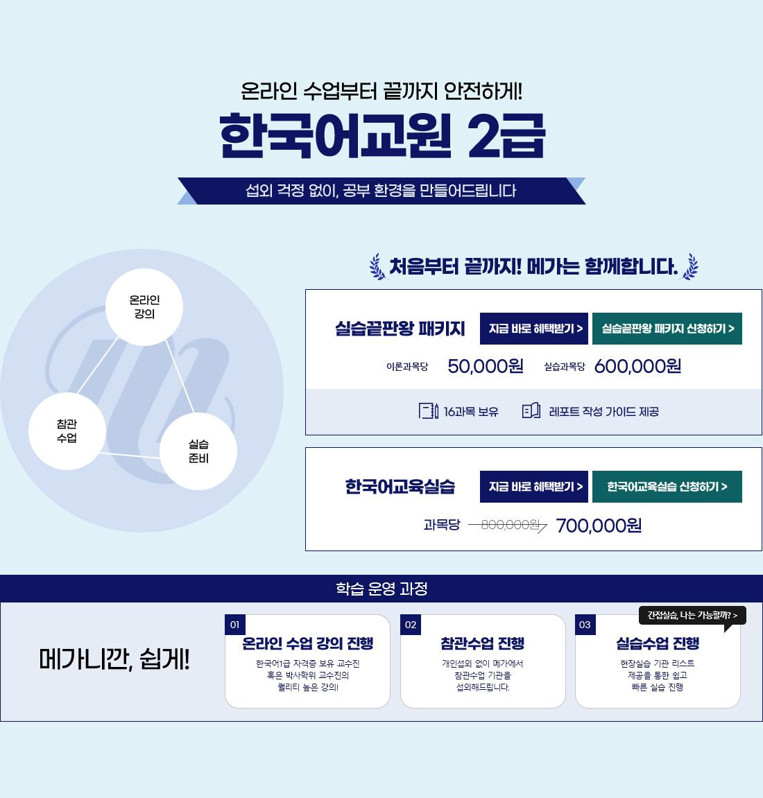 온라인 수업부터 끝까지 안전하게! 한국어교원 2급