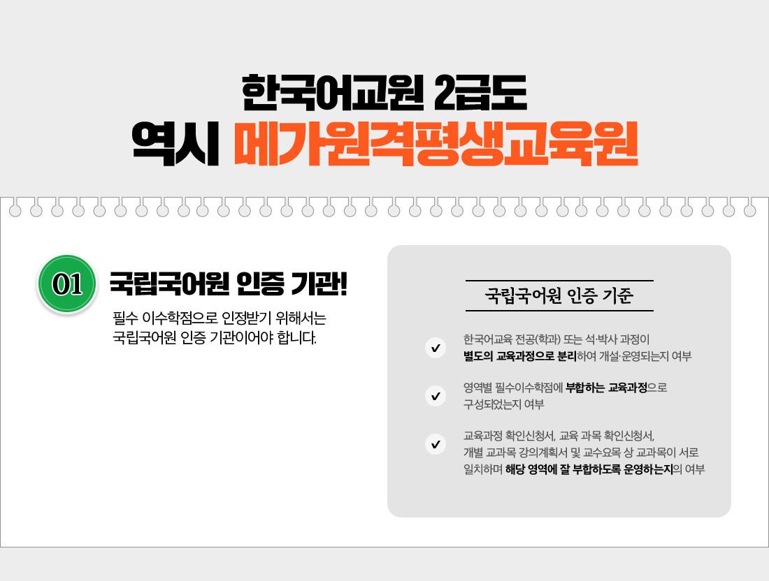 한국어교원 2급도 역시 메가원격평생교육원