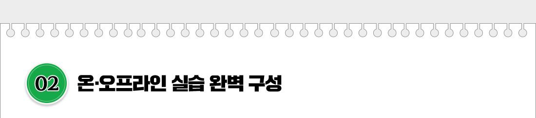 02 온·오프라인 실습 완벽 구성