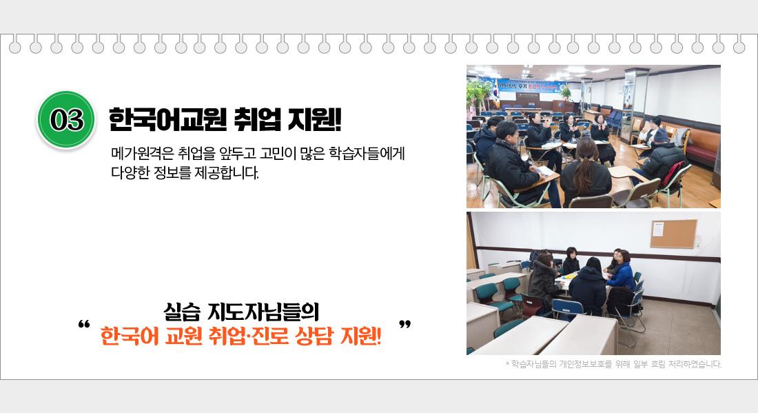 03 한국어교원 취업 지원!