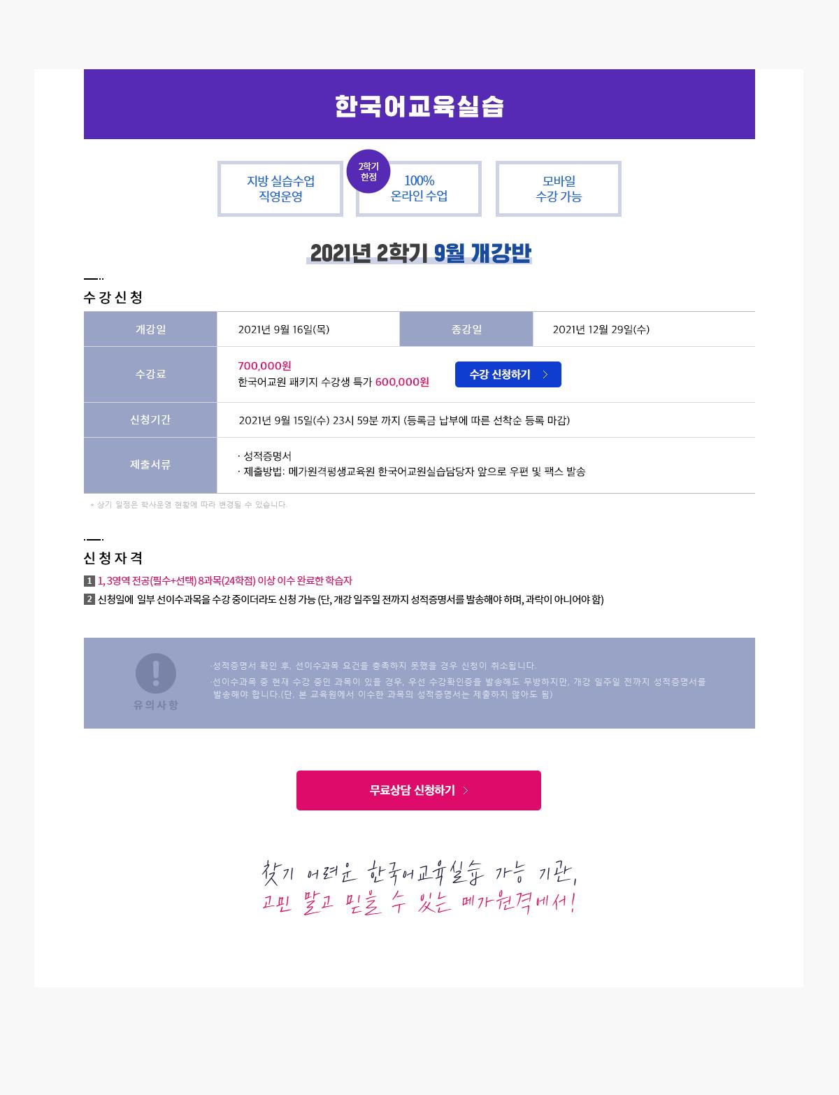 한국어교육실습