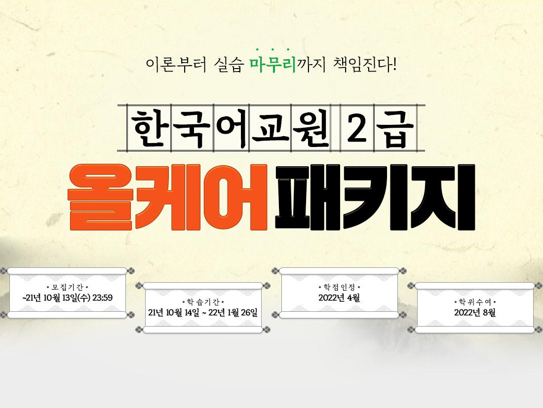 한국어교원 2급 올케어 패키지