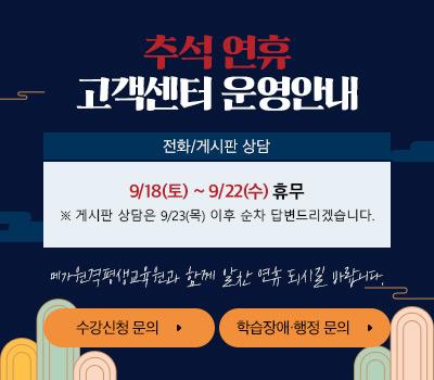추석 연휴 휴무 안내 팝업